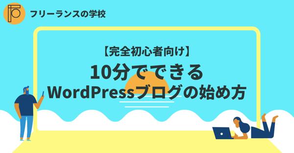 WordPress エックスサーバー